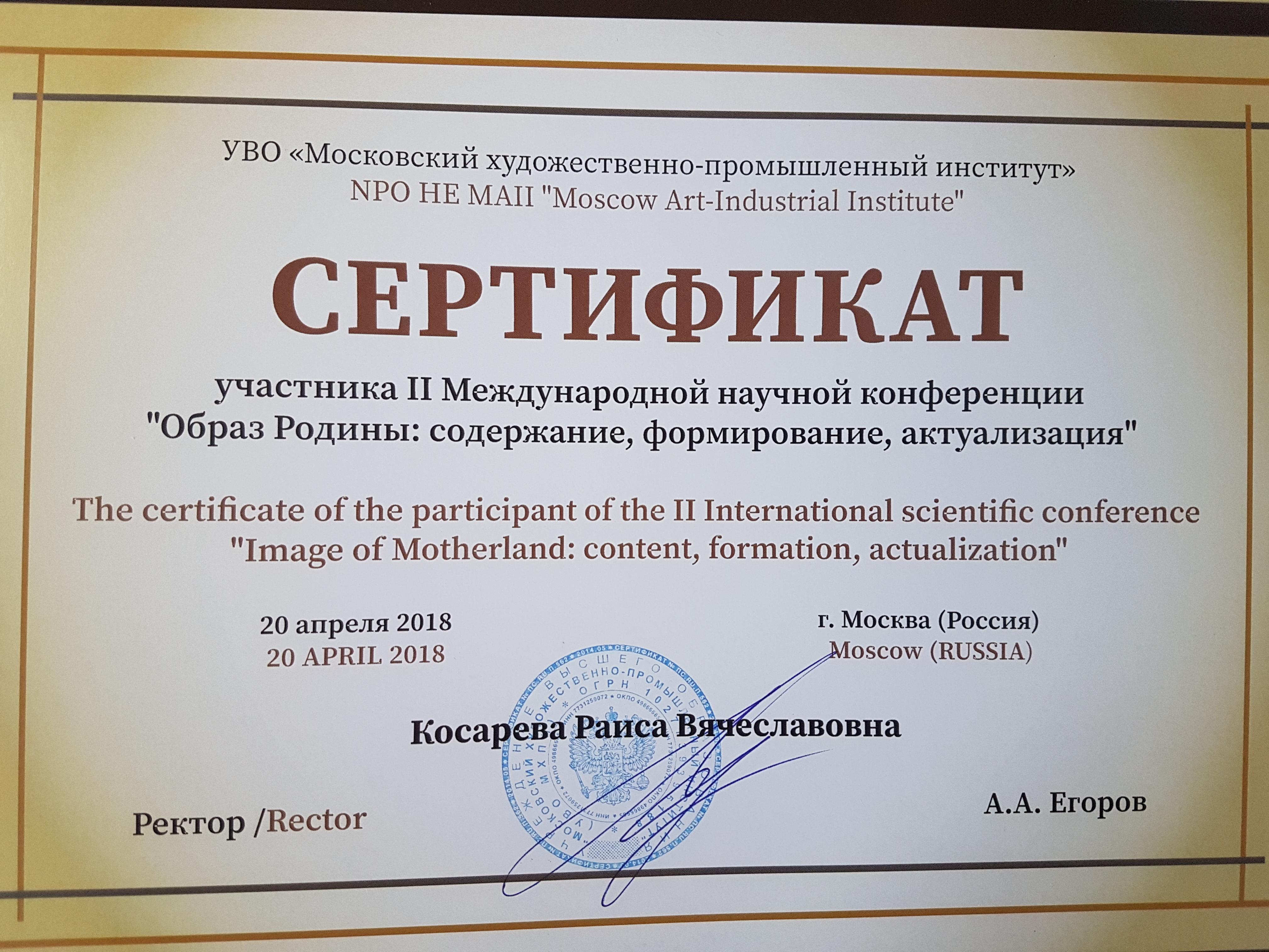 Выступление Раисы Косаревой намеждународной научной конференции