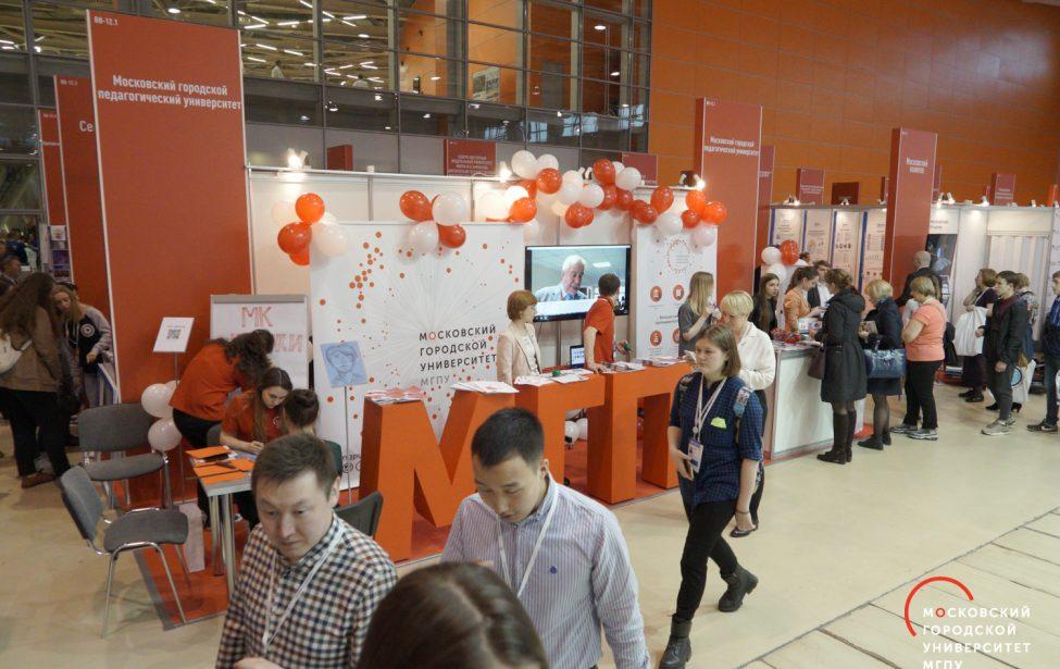 МГПУ наМосковском международном салоне образования