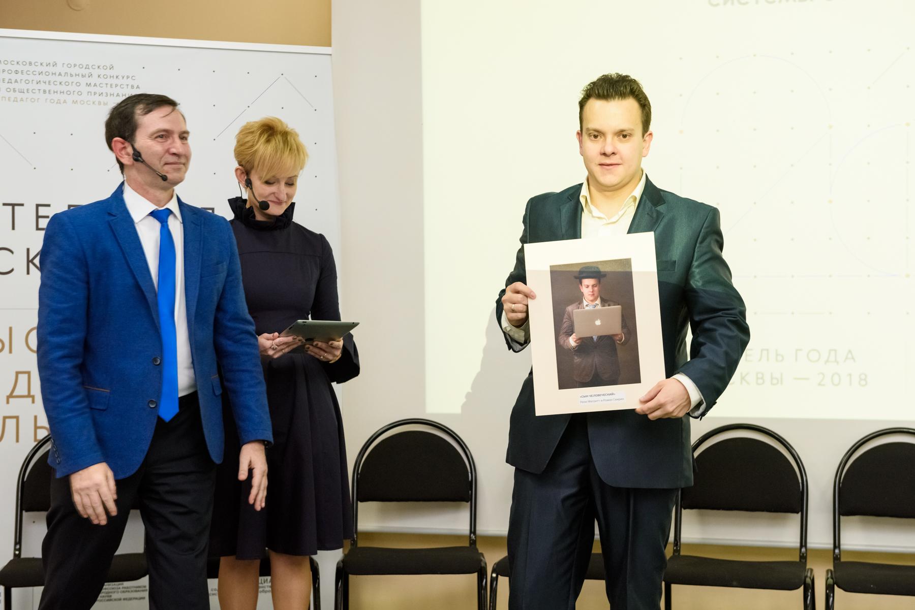 Участники конкурса «Учитель года Москвы 2018