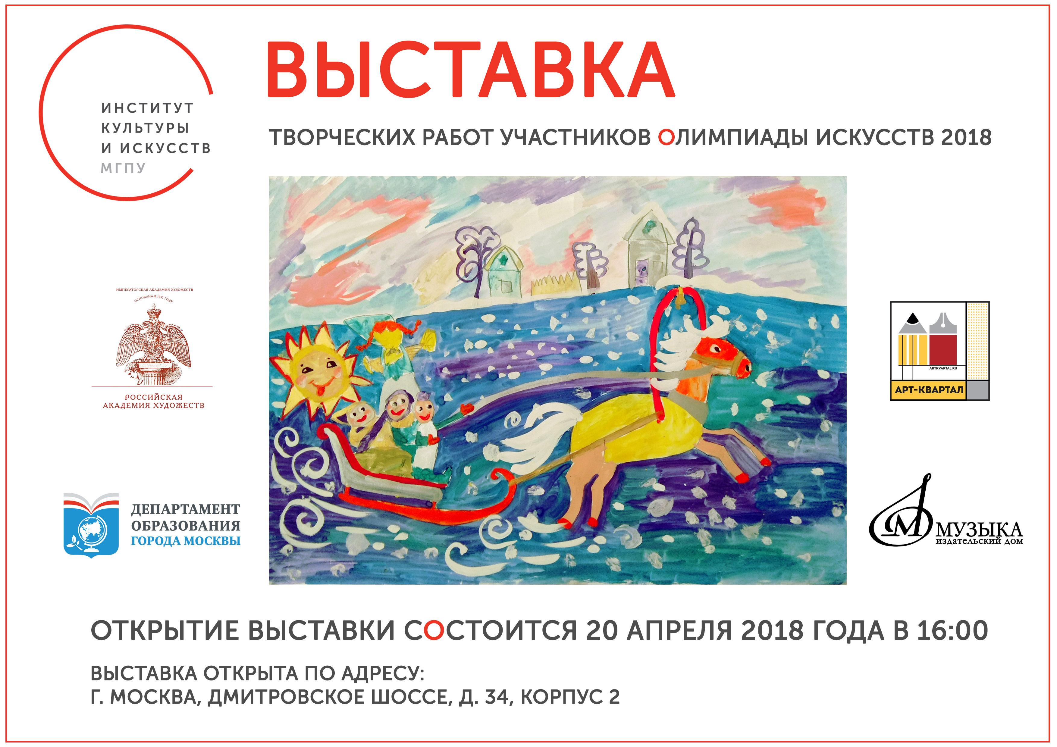 Олимпиада искусств приглашает навручение наград!