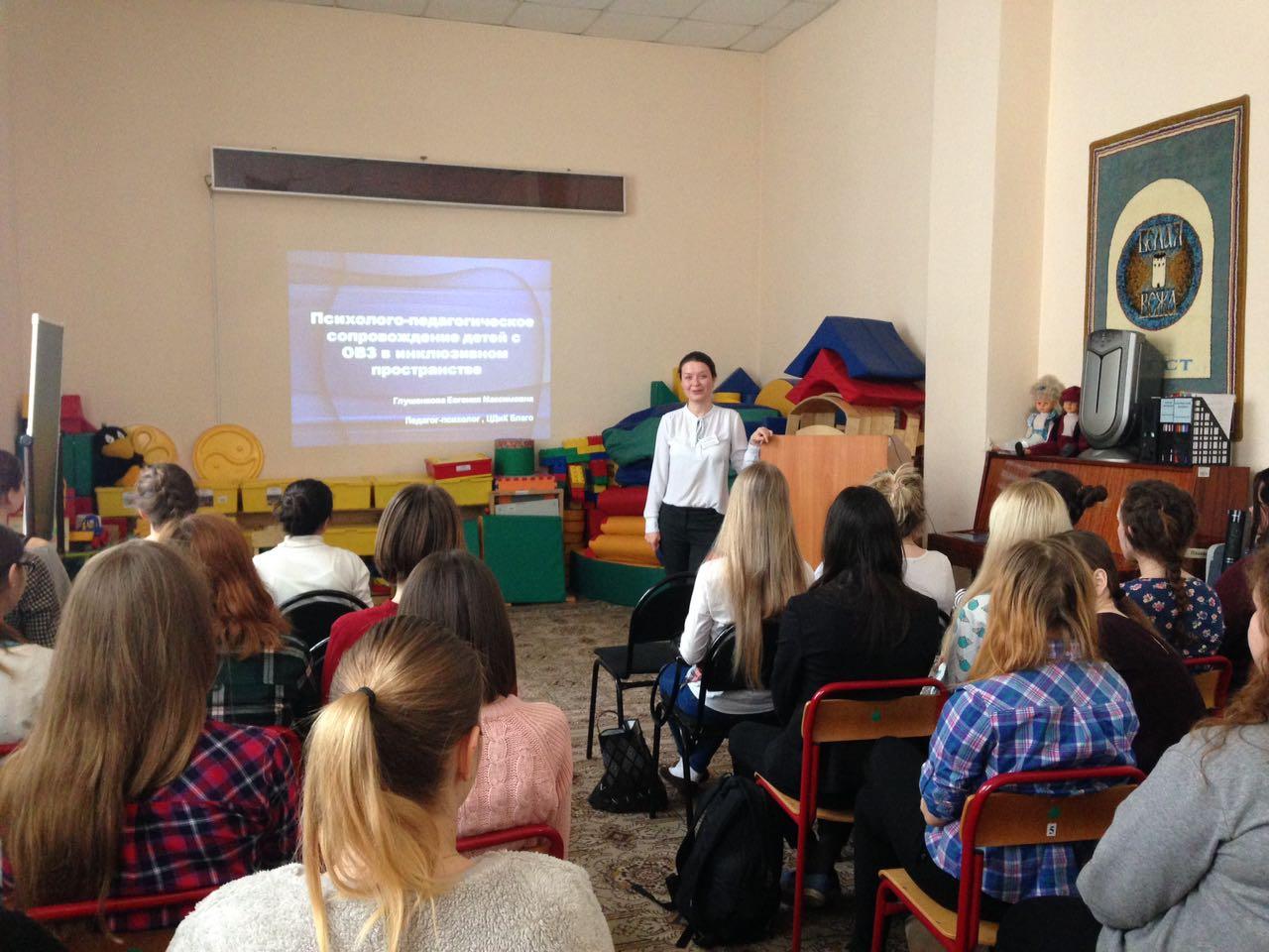 «Психолого-педагогическое сопровождение детей с ОВЗ в инклюзивном пространстве»