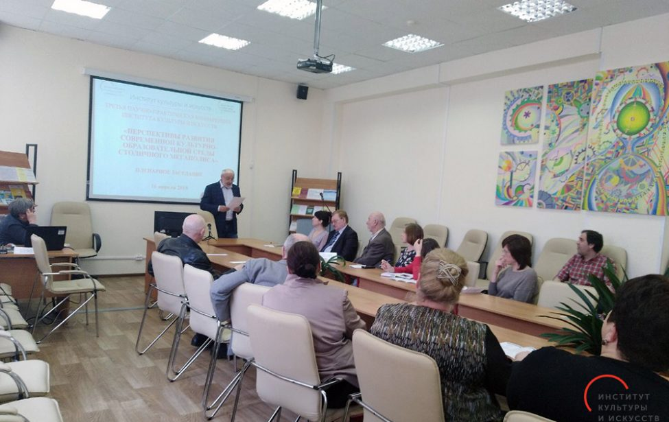 III Научно-практическая конференция «Перспективы развития современной культурно-образовательной среды столичного мегаполиса»