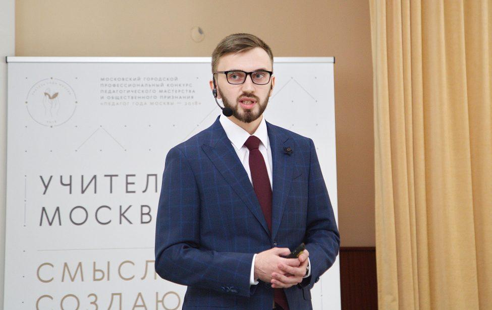 Студент ДОП в финале конкурса «Учитель года Москвы – 2018»
