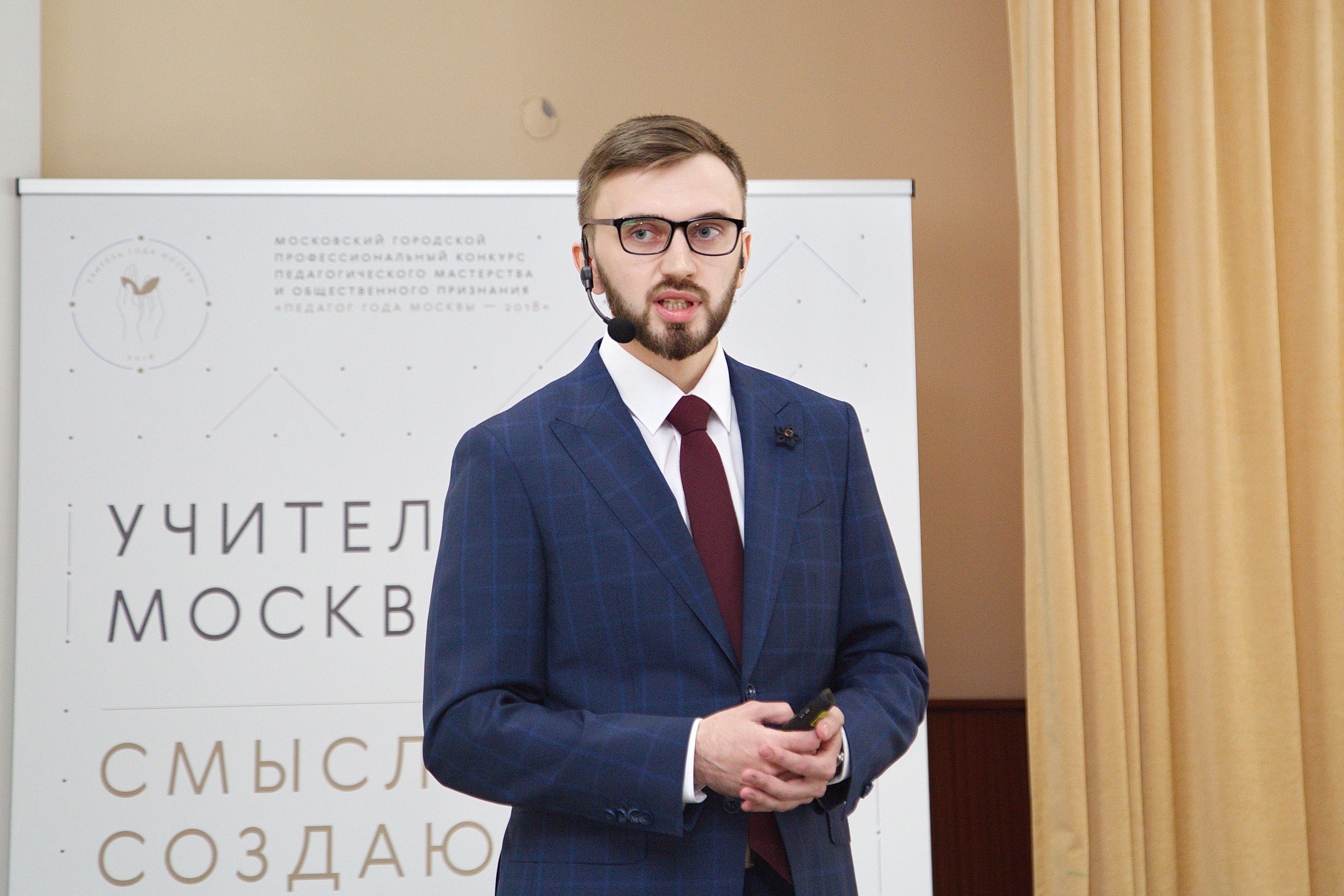 Студент ДОП вфинале конкурса «Учитель года Москвы— 2018»