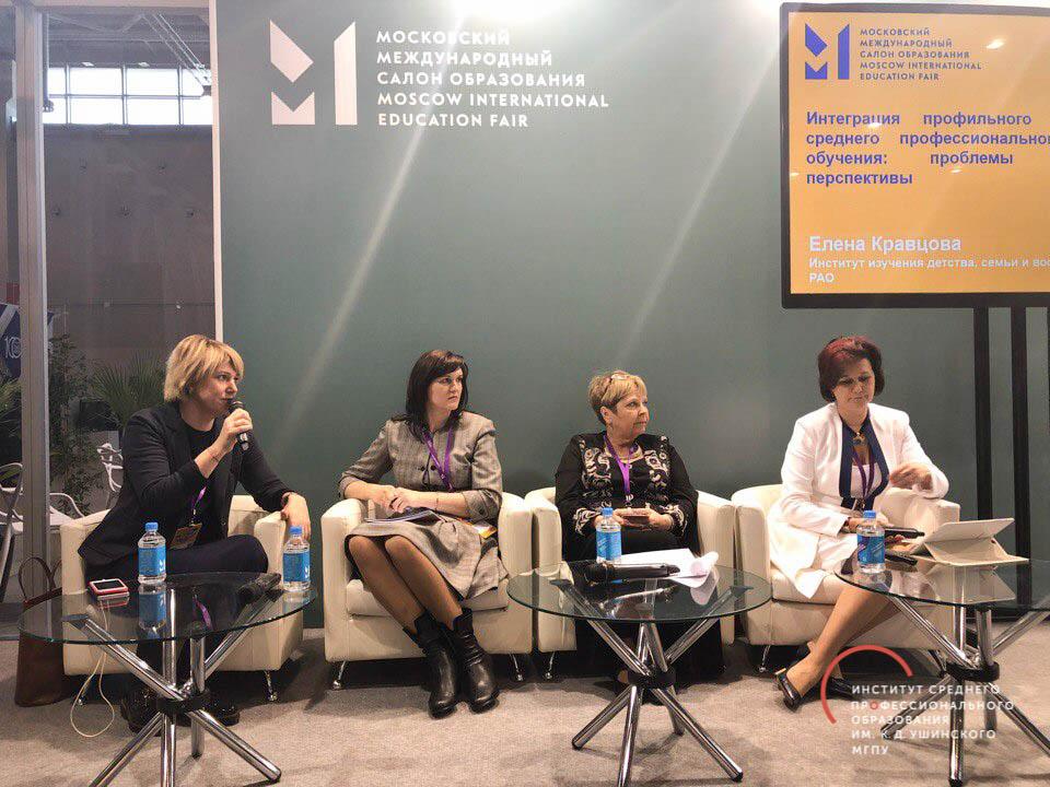 Московский международный салон образования-2018