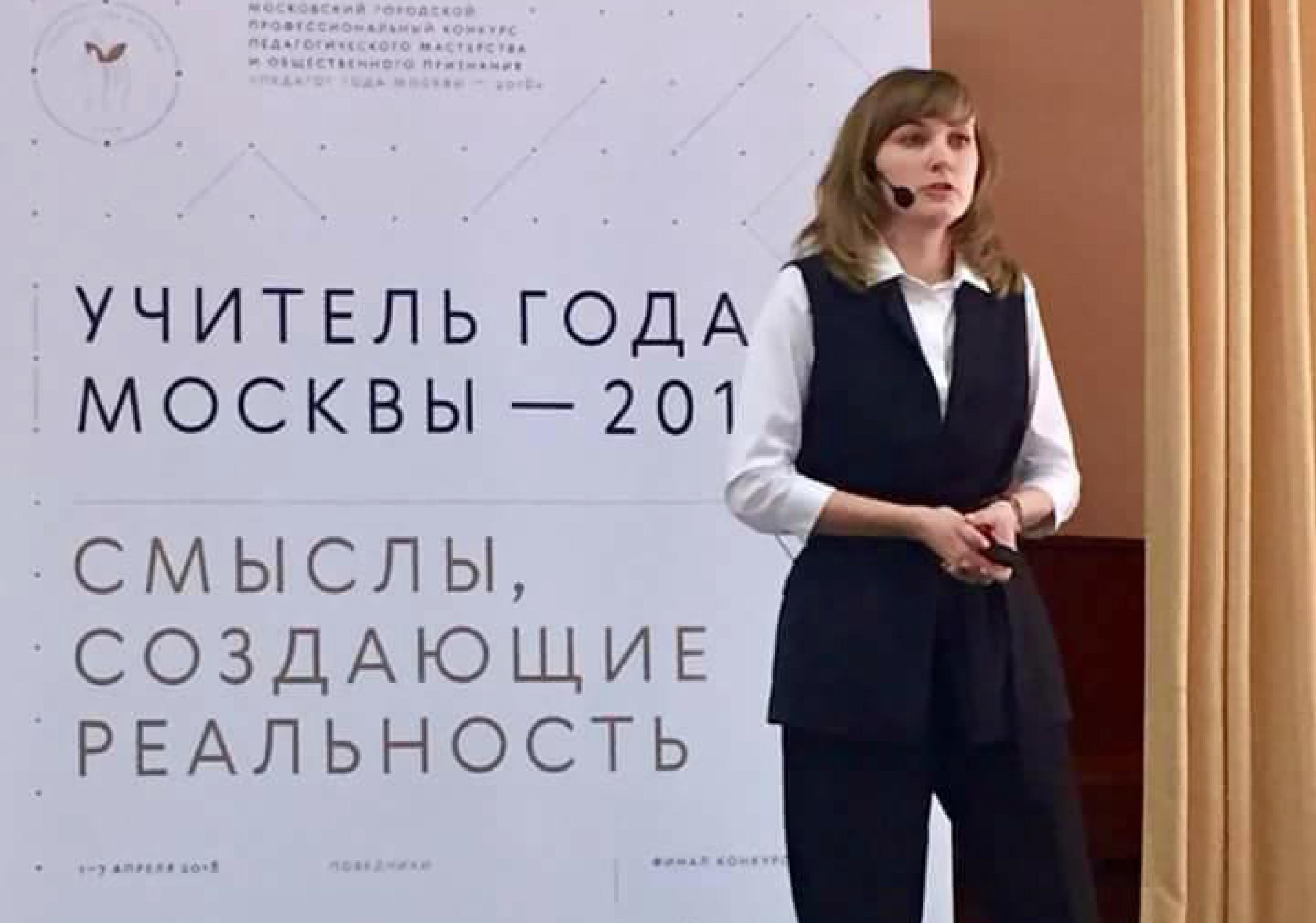 Студентка МГПУ вфинале конкурса «Учитель года Москвы— 2018»