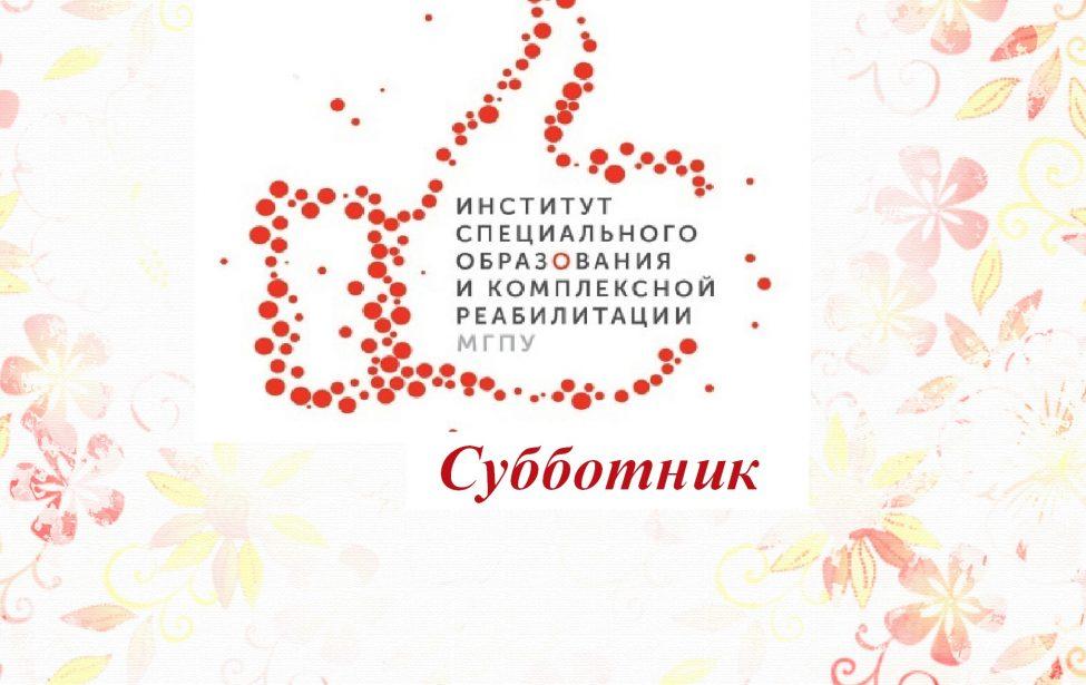Субботник вИСОиКР
