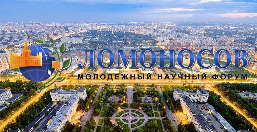 «Ломоносов— 2018»