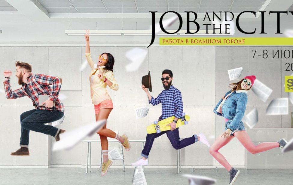 Ярмарка вакансий JOB AND THE CITY