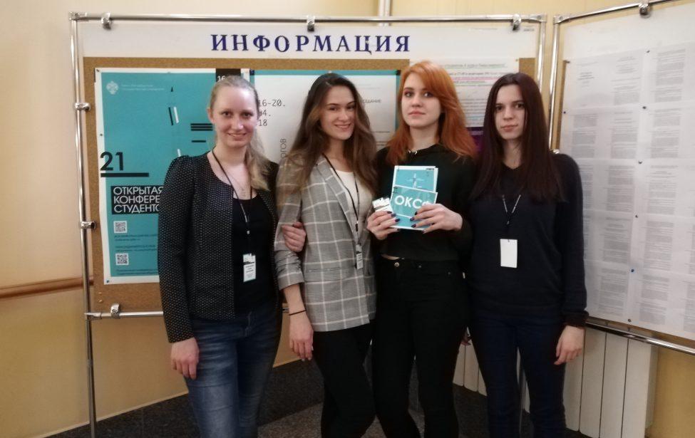 XXI открытая конференция студентов-филологов