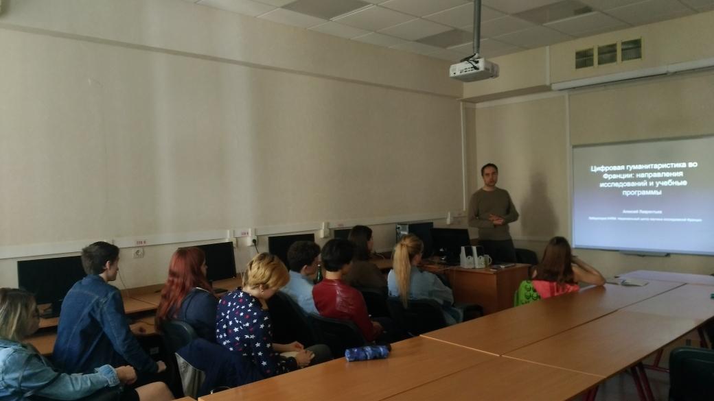 Лекция «Цифровая гуманитаристика воФранции: направления исследований иучебные программы»