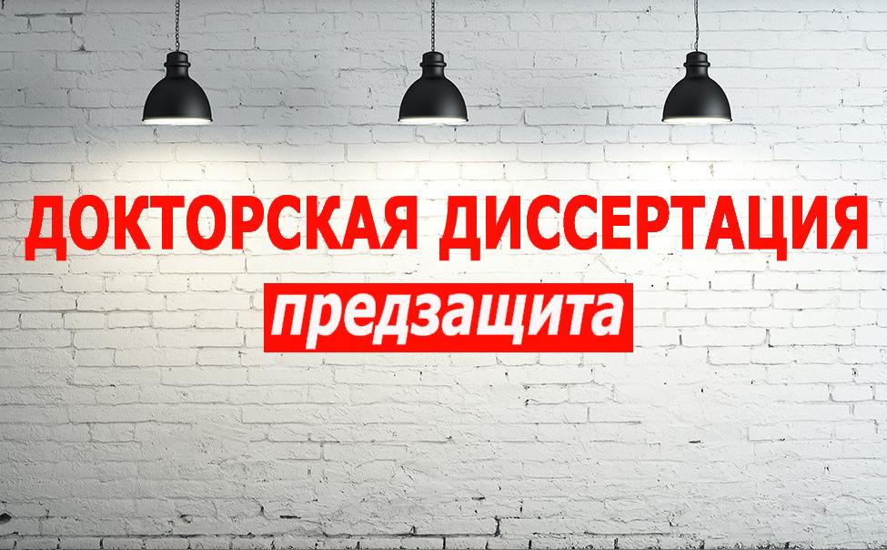 Предзащита докторской диссертации О.А. Милькевич