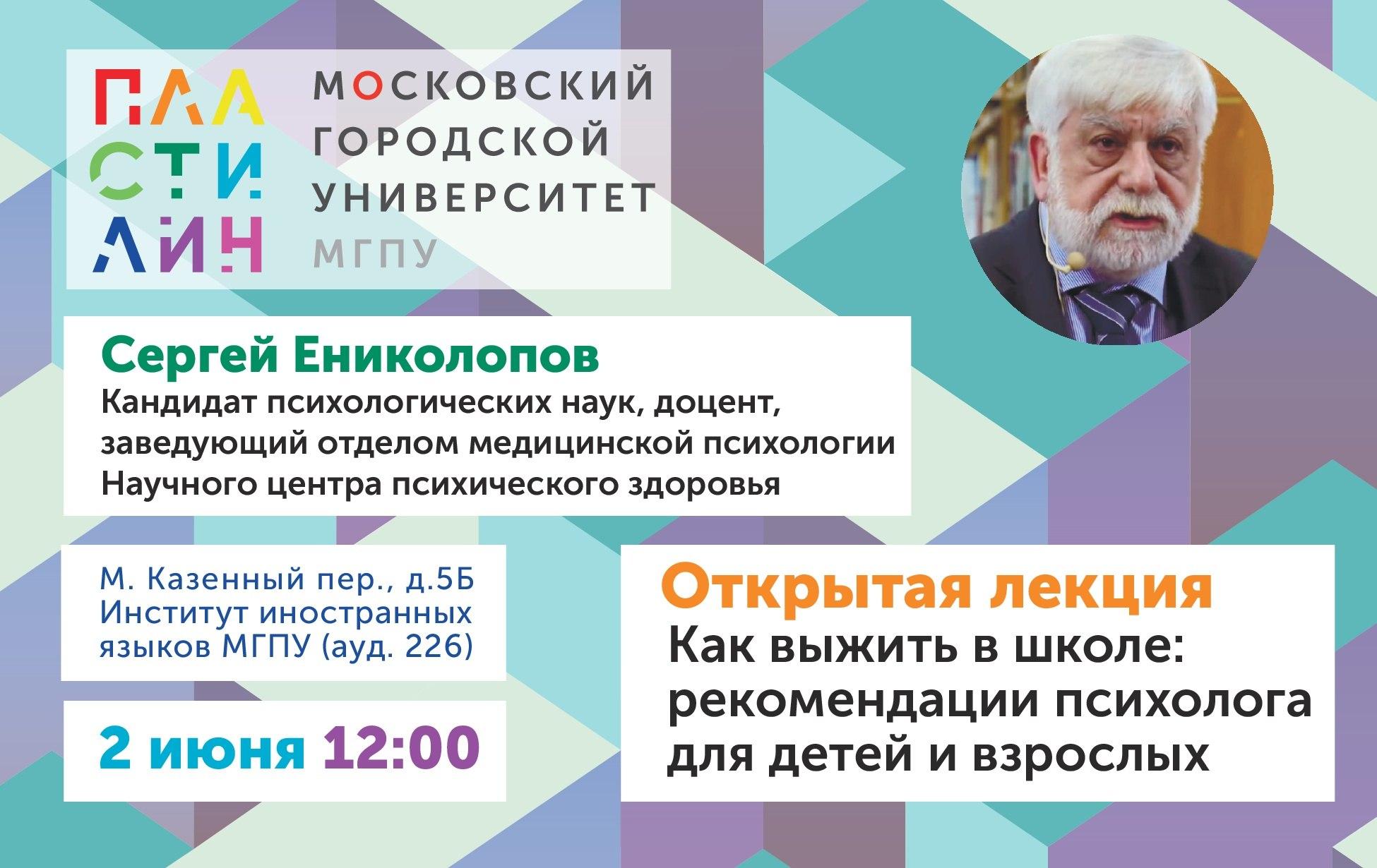 Психолог Сергей Ениколопов открытая лекция в МГПУ