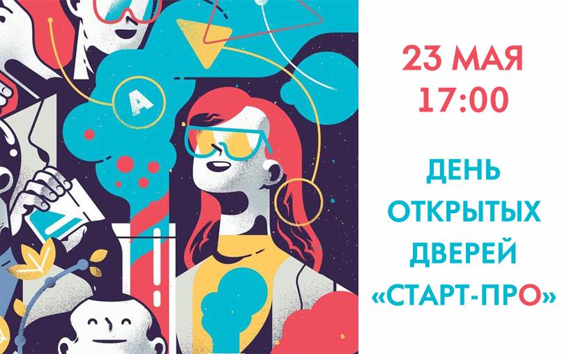 День открытых дверей в «Старт-ПРО» 23 мая