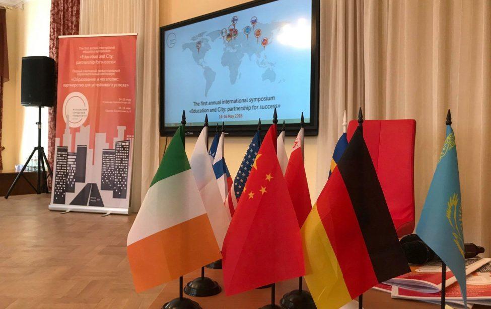 Подводя итоги первого ежегодного международного симпозиума