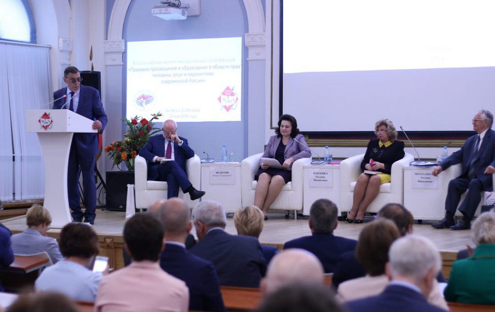 Всероссийская научно-методическая конференция
