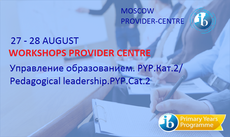 27−28 August. The IB workshops PYP