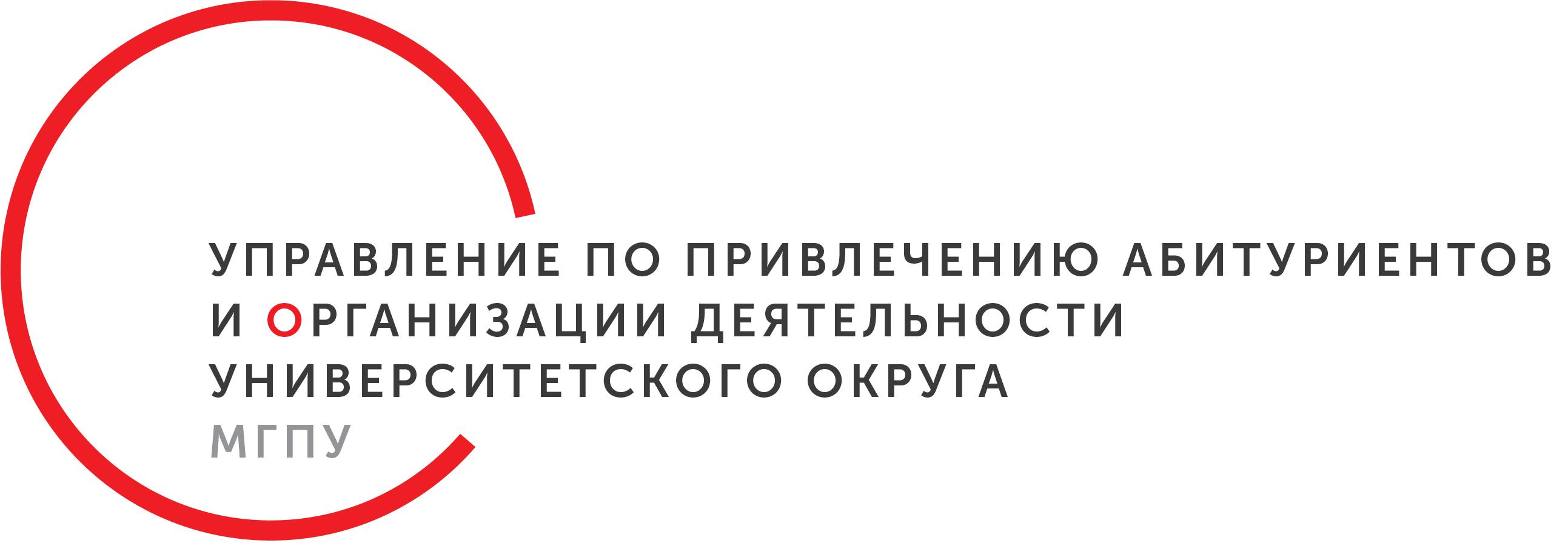 Управление попривлечению абитуриентов иорганизации деятельности Университетского округа