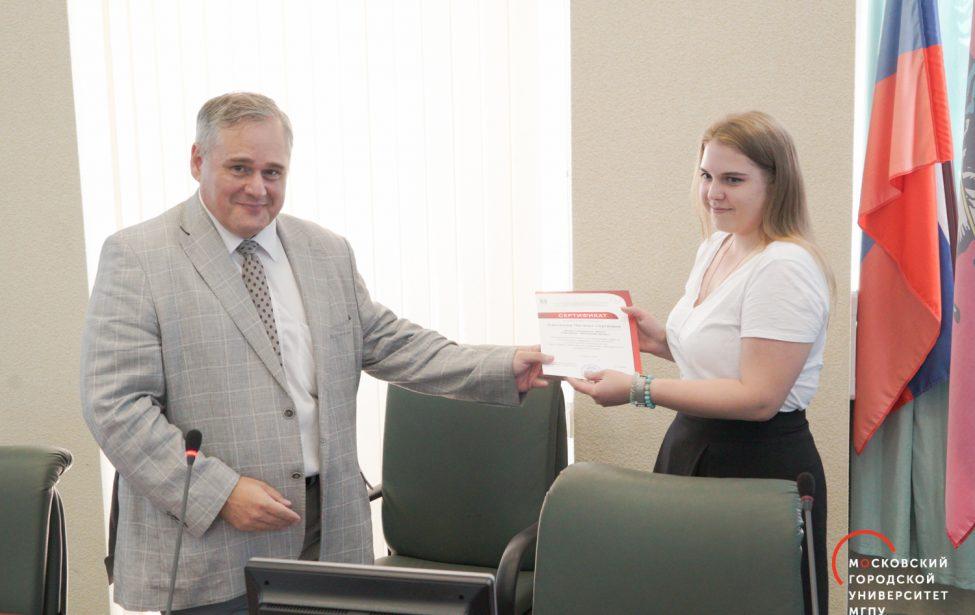 Вручение сертификатов «Московский учитель»
