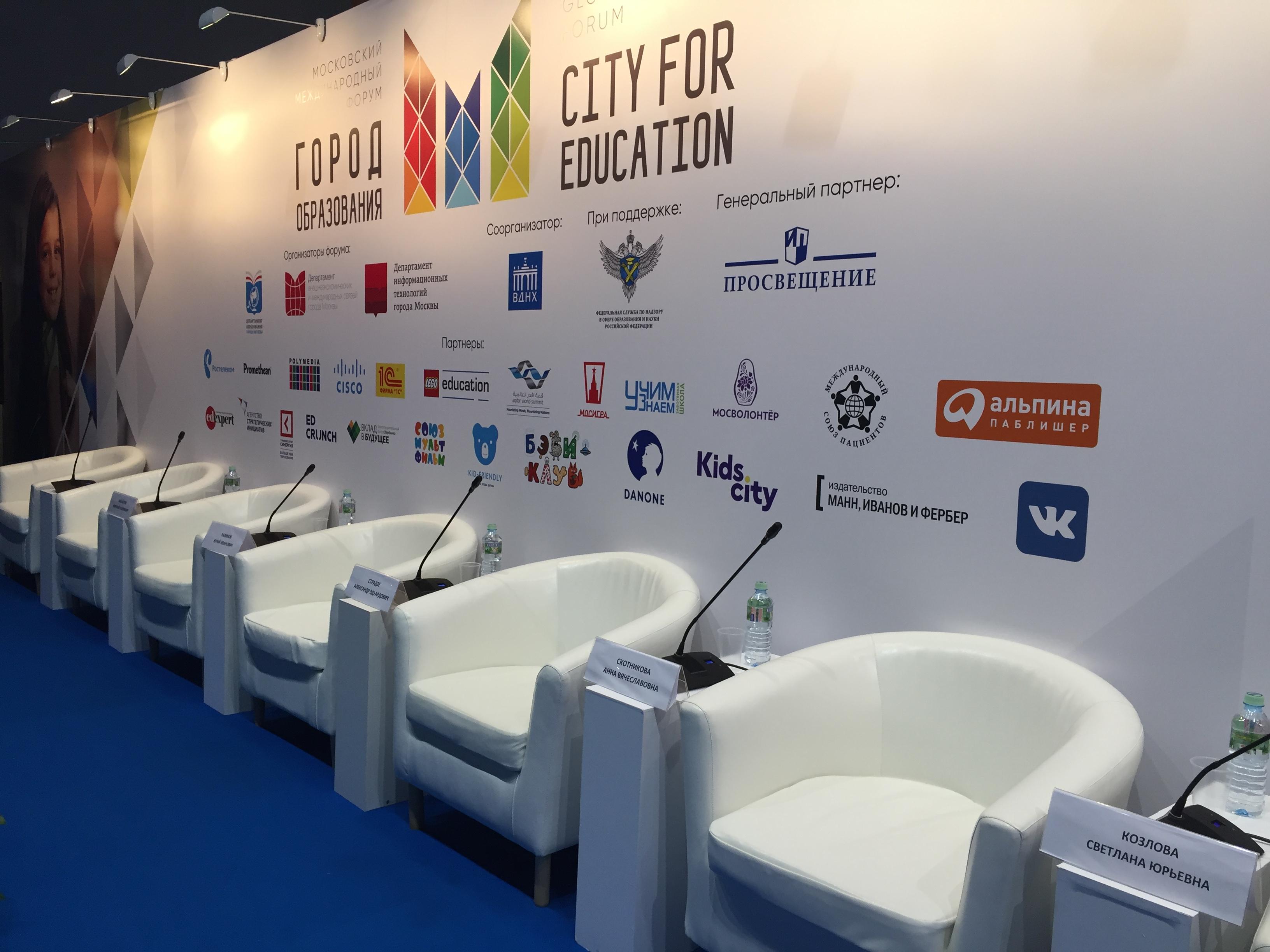 Город образования