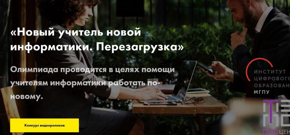«Новая информатика»— повод для партнерства ИЦО иТемоЦентра