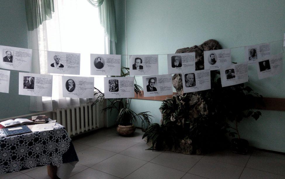 Выставка «Герои науки»