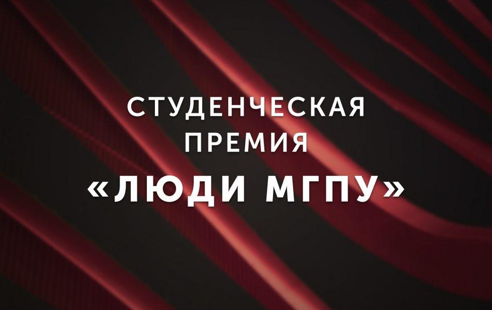 Премия «Люди МГПУ»: приём заявок завершен