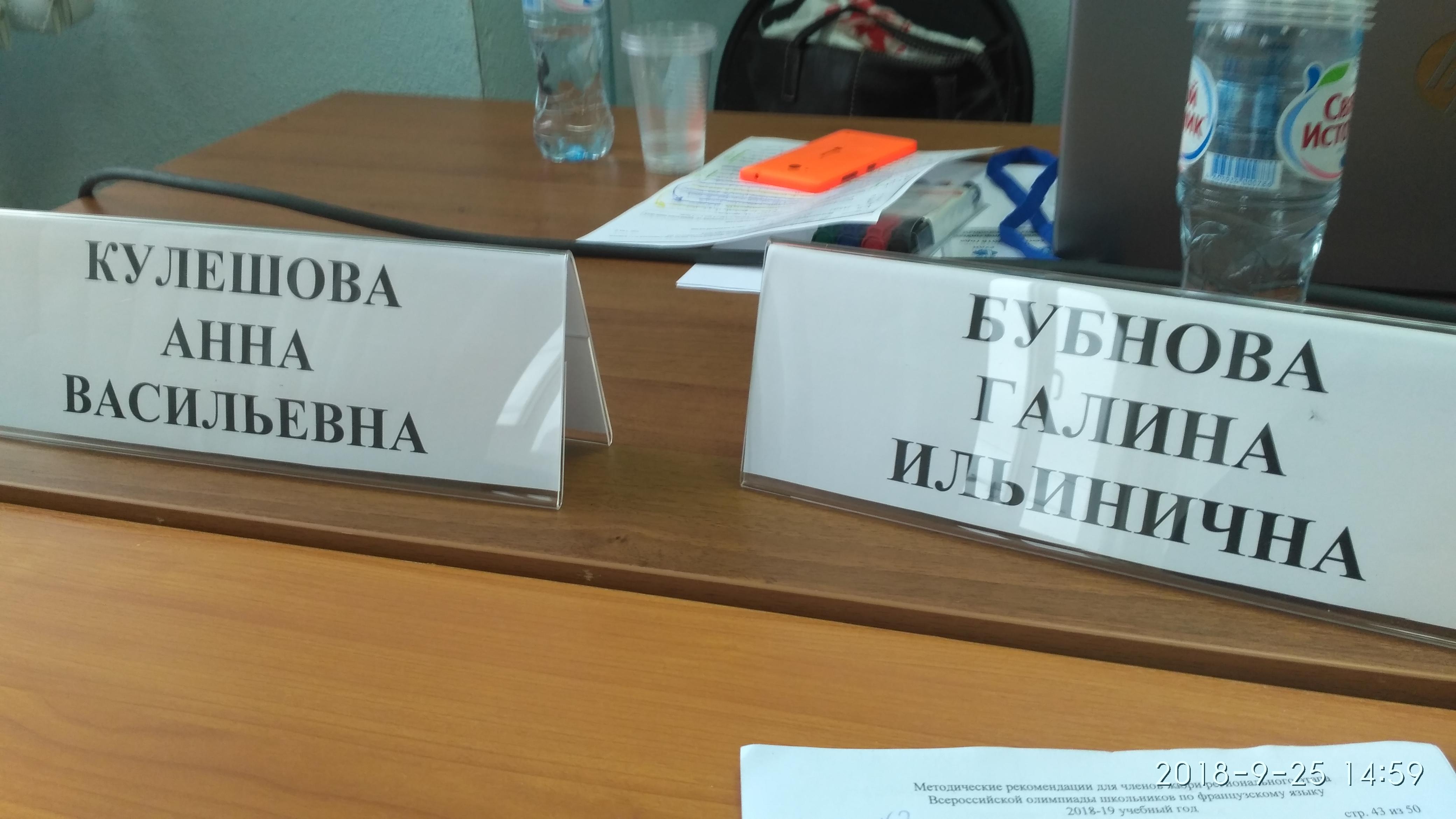 Подготовка кВсероссийской олимпиаде школьников