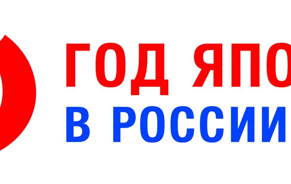 Перекрестный год культур России иЯпонии