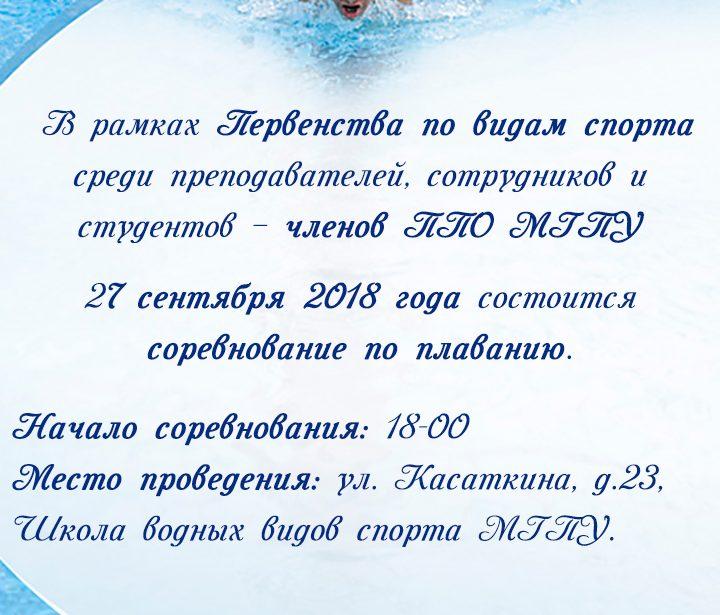 Соревнование поплаванию!