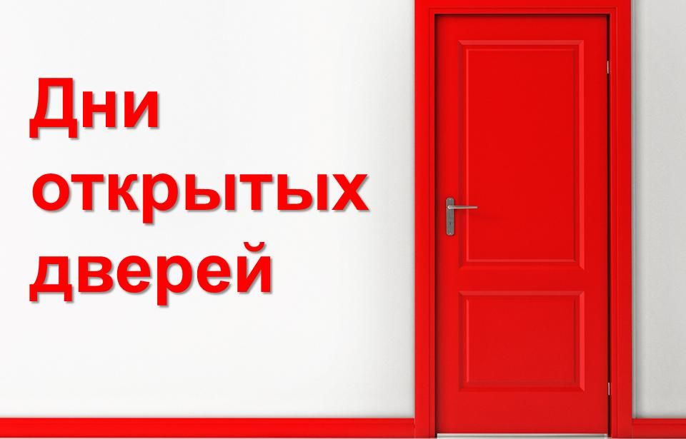 Расписание дней открытых дверей вГПК