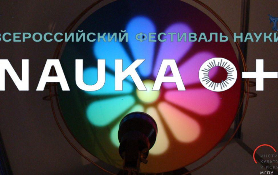 ИКИ наВсероссийском фестивале науки Nauka 0+