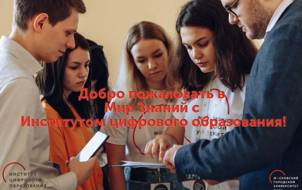 День знаний вИнституте цифрового образования