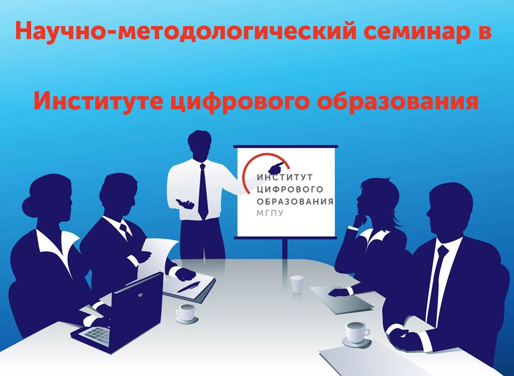 Научно-методологический семинар вИЦО МГПУ