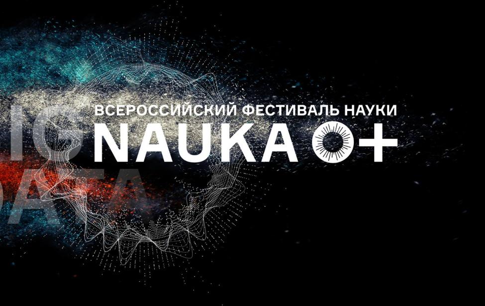 Фестиваль науки— 2018