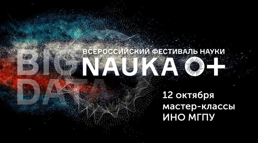 Институт непрерывного образования нафестивале «NAUKA 0+»