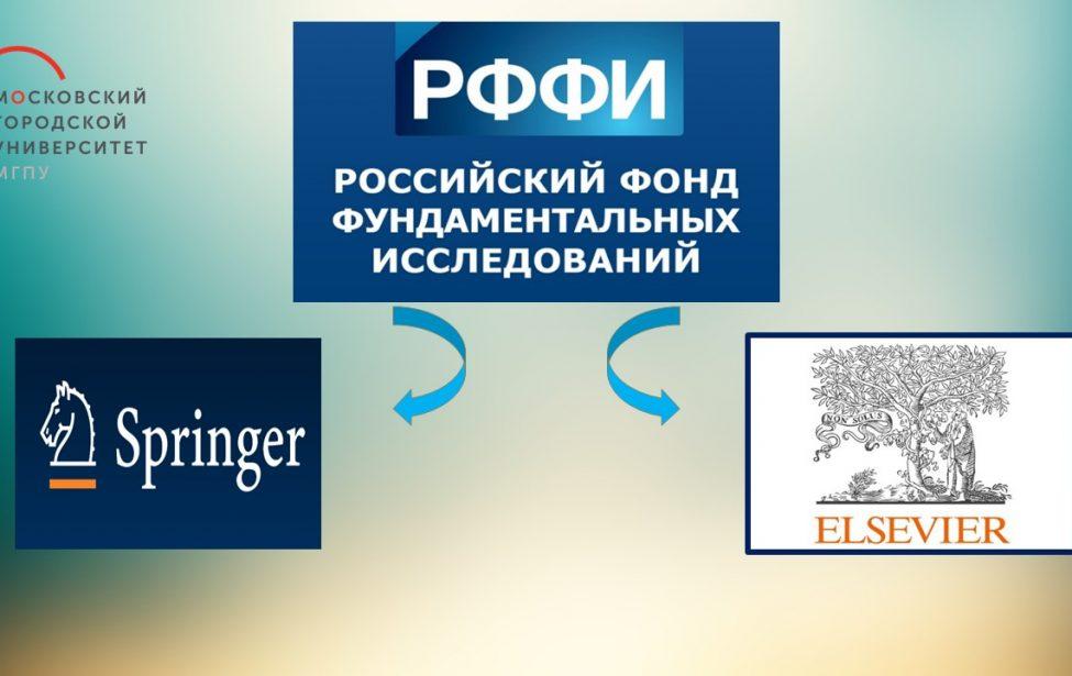 Доступ кресурсам издательств Springer Nature иElsevier