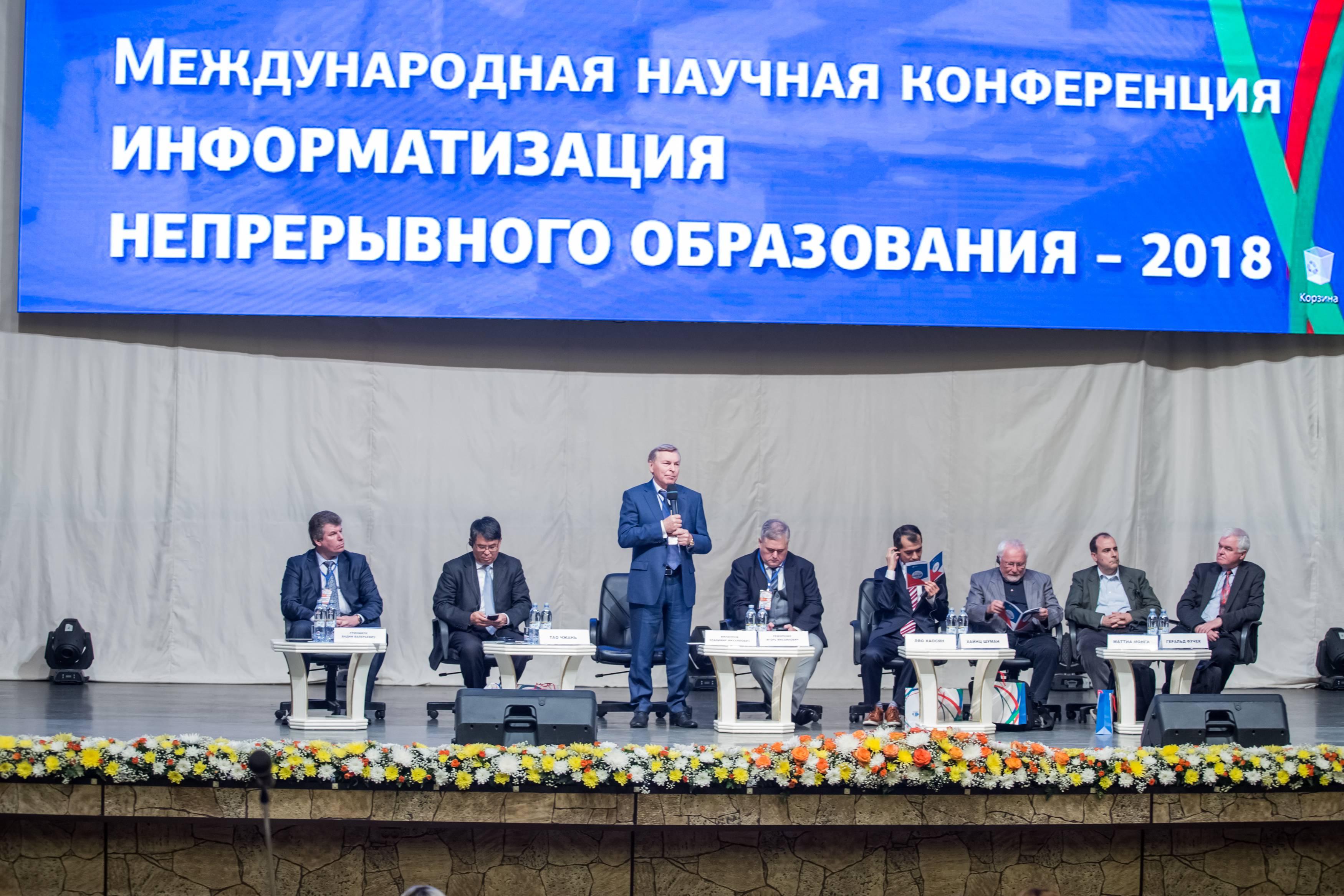 Институт цифрового образования наполях ICE-2018