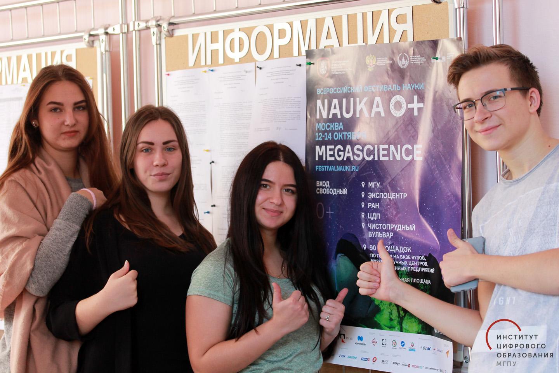 Фестиваль науки вИнституте цифрового образования
