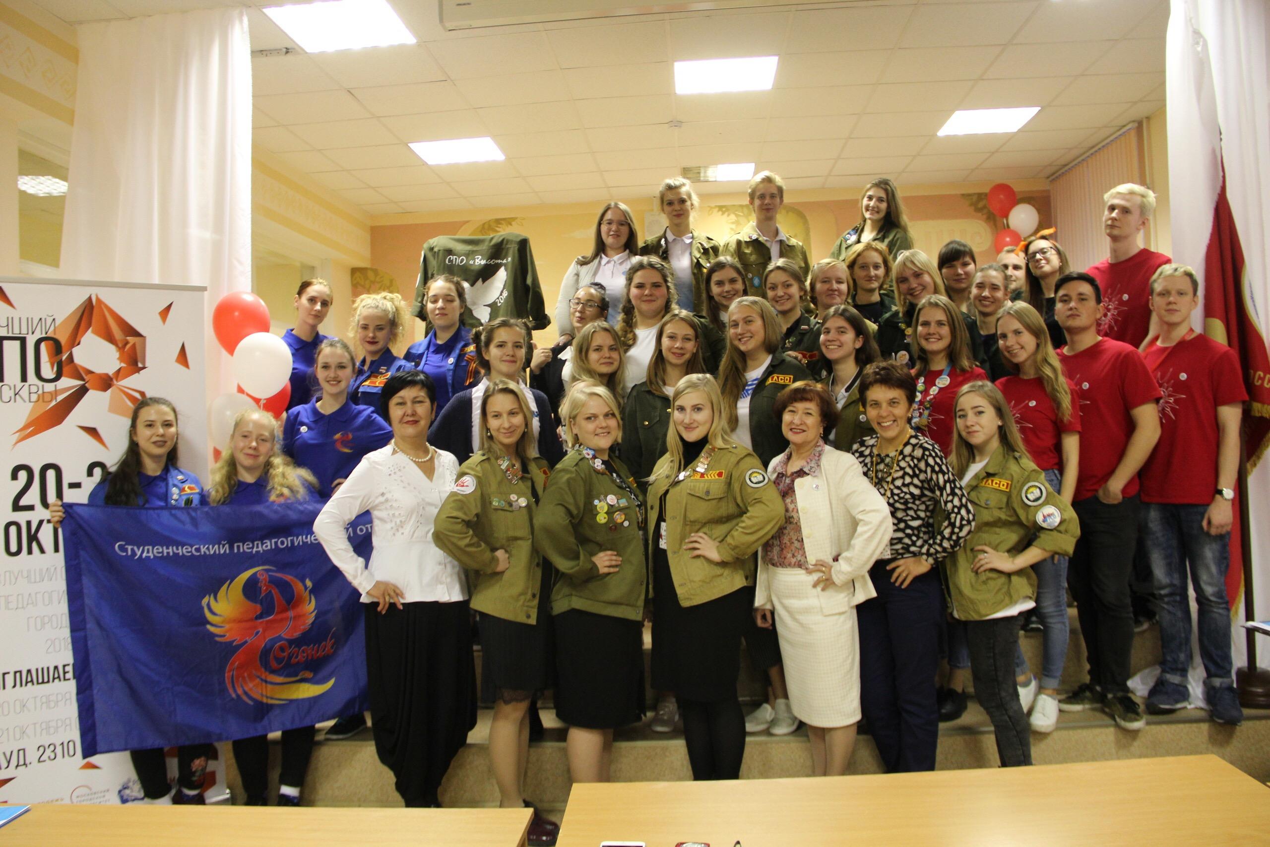Конкурс на лучший студенческий педагогический отряд города Москвы