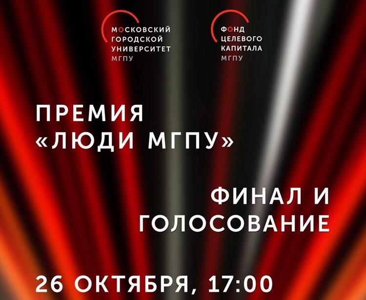 Дебаты участников премии «Люди МГПУ»