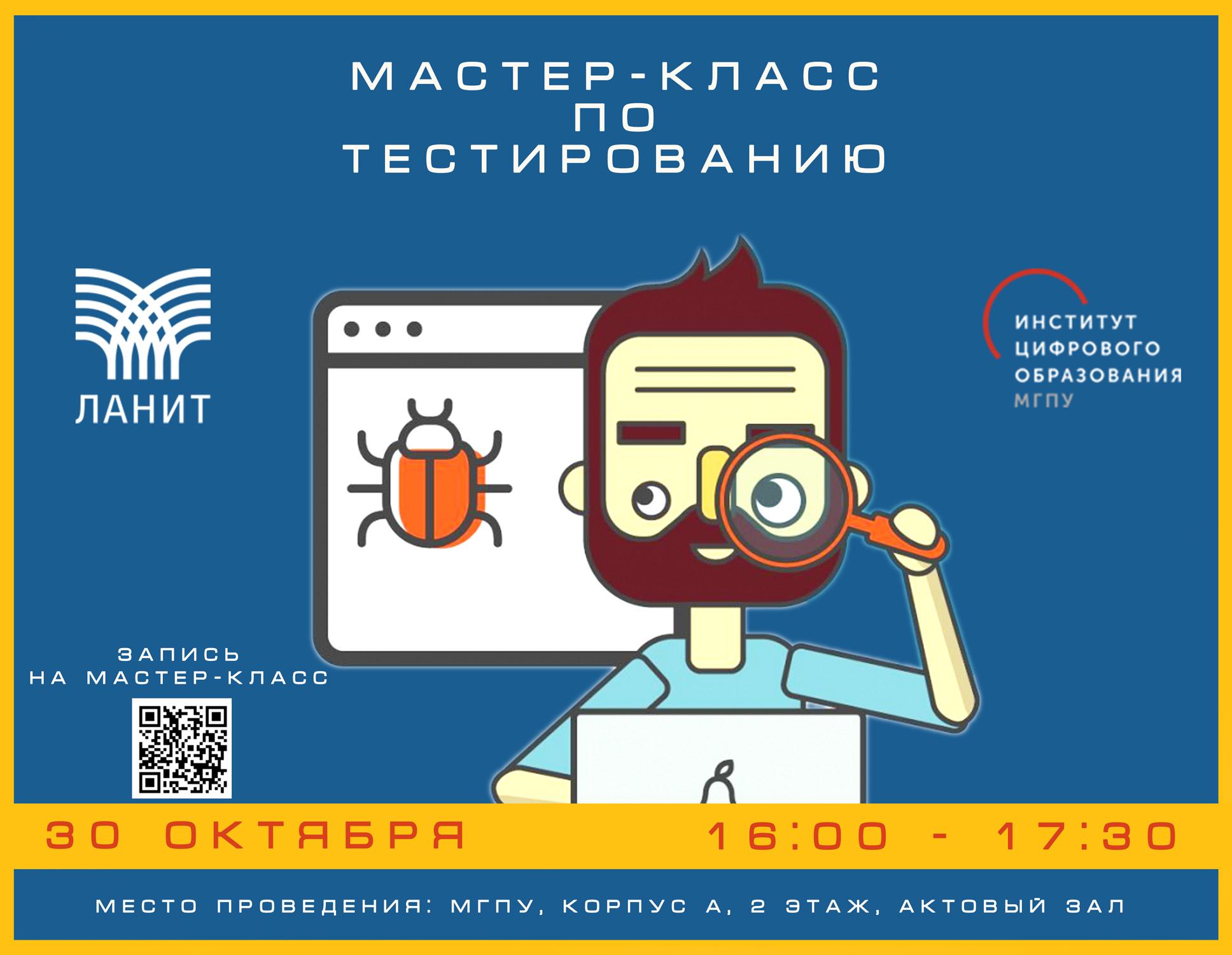 Мастер-класс по тестированию ИТ-проектов от эксперта ЛАНИТ