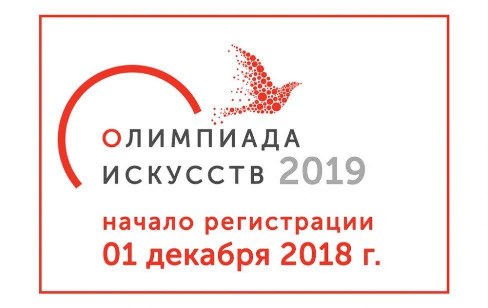 Олимпиада искусств— 2019: «Звуки икраски театра»