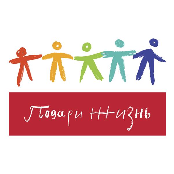 Благотворительный фонд «Подари жизнь»