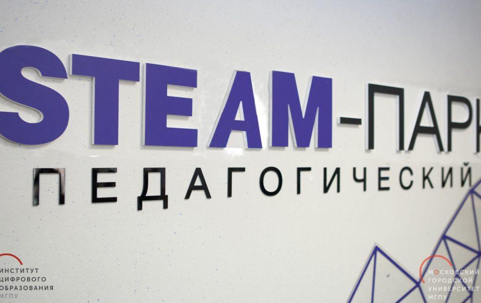 ВИЦО МГПУ педагогический STEAM-парк начал свою работу