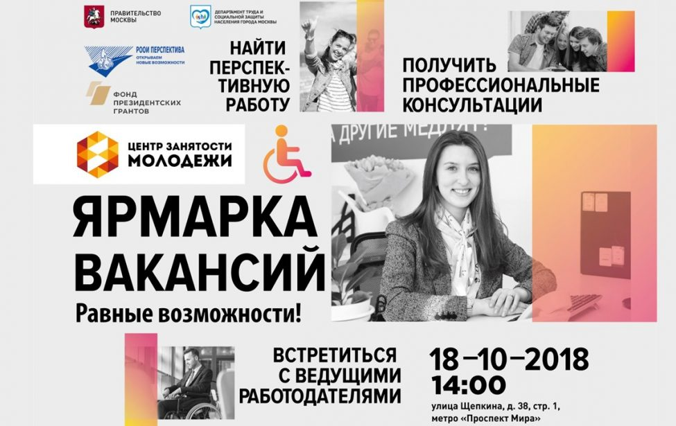 Ярмарка вакансий для молодежи «Равные возможности»