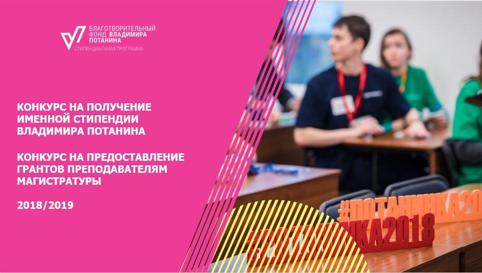 Семинар-совещание фонда Потанина вМГПУ