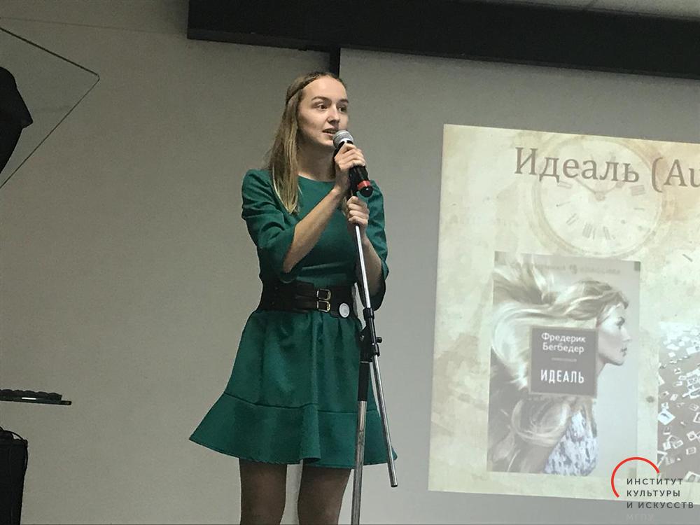 1 курс СКД на конкурсе «Мои литературные открытия» в РУДН