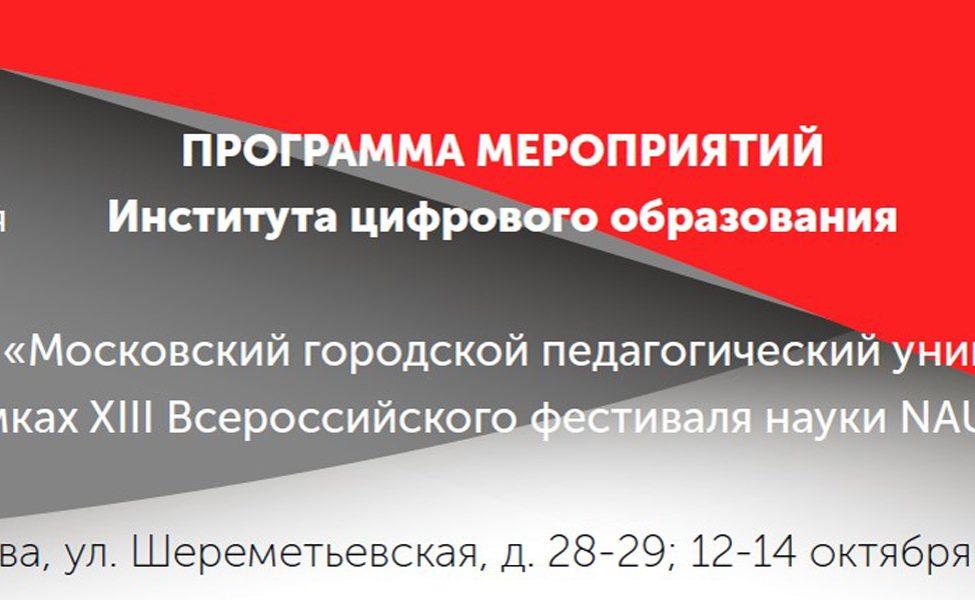 Институт цифрового образования впроекте NAUKA 0+