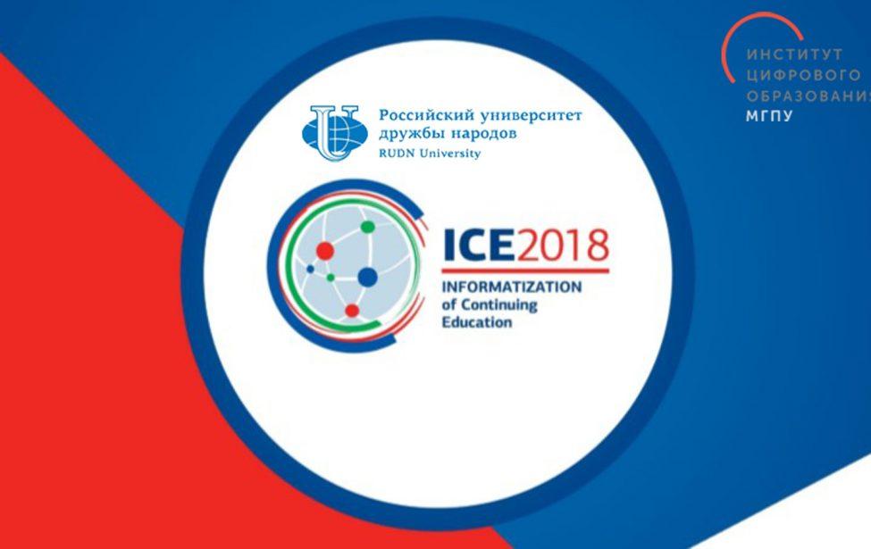 Пост-релиз поитогам ICE-2018